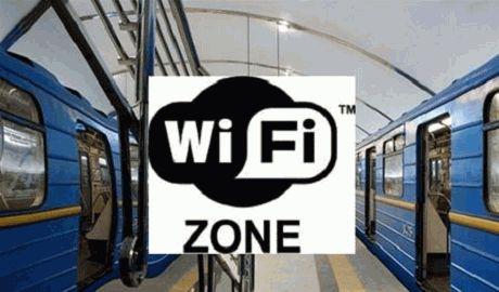 До конца года в киевском метро появится Wi-Fi