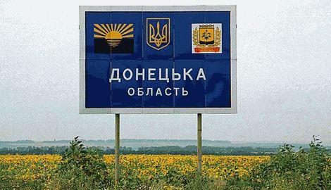 Донецкая область может прекратить свое существование в тех административно-территориальных границах, в которых существовал до сегодня