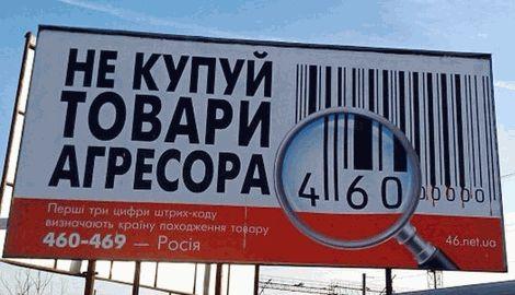 Киевлян будут информировать о российском происхождении товара