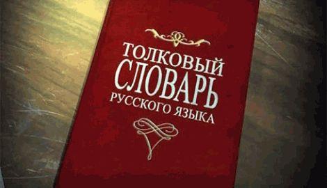 В языке братской России нет ничего общего с языками славян?