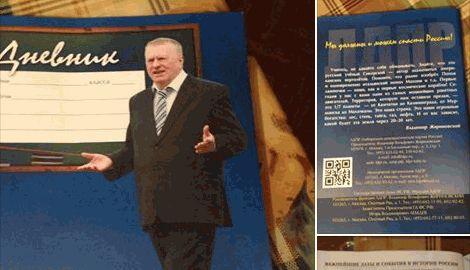 Возрождение СССР в Крыму: изучение биографии Путина и Жириновский на школьных дневниках