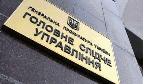 Генпрокуратура начала расследование по факту растраты 11 млн грн бывшим руководством НБУ