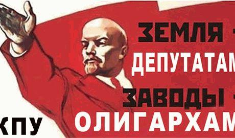 Истинный ленинец! Депутат свердловского горсовета от КПУ сбежал прихватив с собой «казну» боевиков