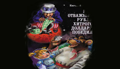 Современные сказки для детей в РФ: Как отважный рубль доллар победил