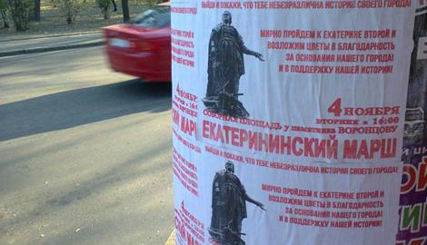 """Одесские неофашисты готовятся провести 4 ноября """"Русский марш"""""""