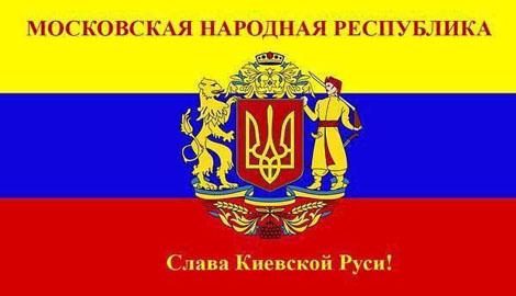 Целенаправленная работа Путина на создание Московской народной республики