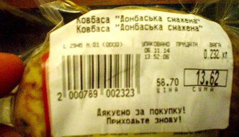 Если в «ЛНР» голод, то из чего они делают дешевую колбасу, которую продают в супермаркетах Киева?
