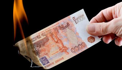 Центральный Банк РФ отпустил курс российской валюты, сделав его плавающим