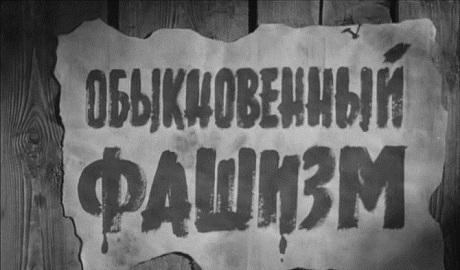 Обыкновенный фашизм или хватит кормить Донбасс