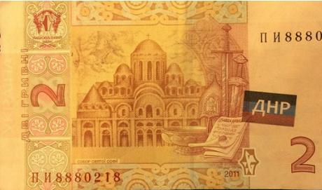 """В """"ДНР"""" заявили, что могут создать собственную валюту"""