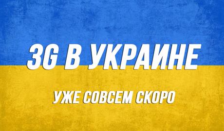 Кабинет Министров наконец принял внедрения 3G связи в Украине!