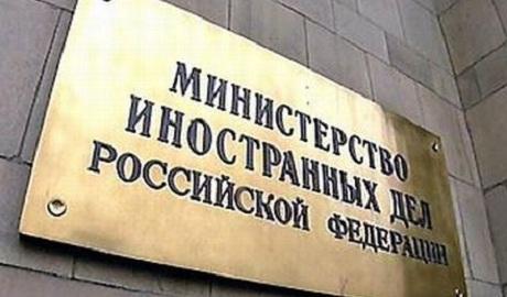 В МИД РФ подтвердили информацию о высылке европейских дипломатов