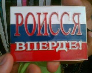 """Троллинг в сторону """"братской"""" России от Китая (ФОТО)"""