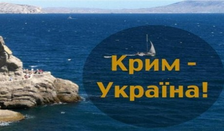 """""""Вконтакте"""" вернула крымские города Украине ФОТО"""