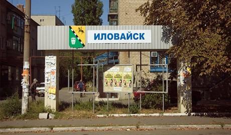Иловайску звание города-героя, – «ДНР»
