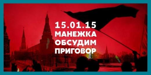 Россияне готовят Путину Майдан