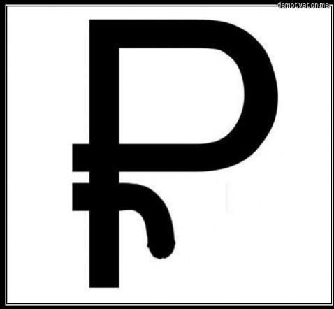 В российском правительстве обсуждают возможность девальвации рубля, – Reuters
