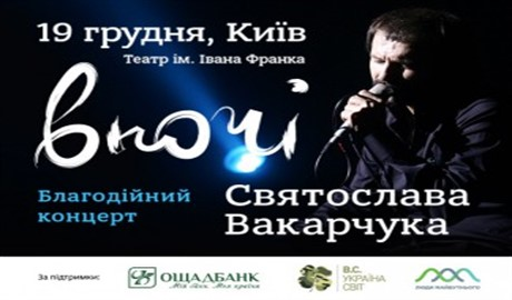 Вакарчук собрал 10 млн грн для военного госпиталя