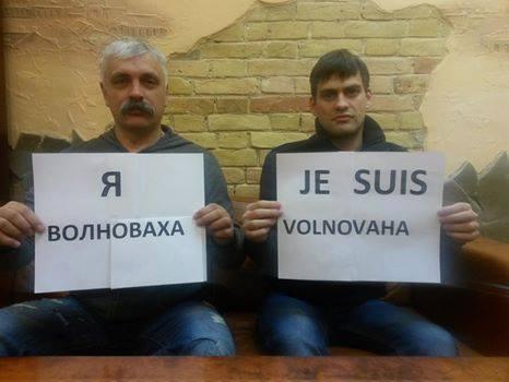 Флешмоб от украинцев, в связи с событиями в Волновахе – #JeSuisVolnovaha