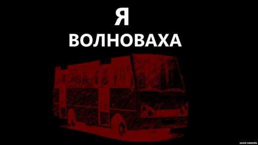 """В ЕС признали трагедию под Волновахой """"террористическим актом"""""""
