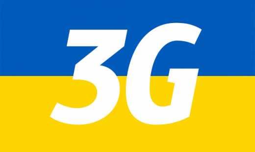 Стало известно, кому достались Украинские 3G-частоты