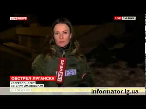 """Пропаганда ватного канала Lifenews: Российская журналистка как военный эксперт отмечает, что Луганск обстреляли системами залпового огня """"Ураган"""""""