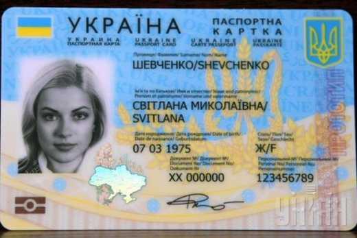 Из религиозных соображений украинцы смогут получать заграничный паспорт нового образца без чипа