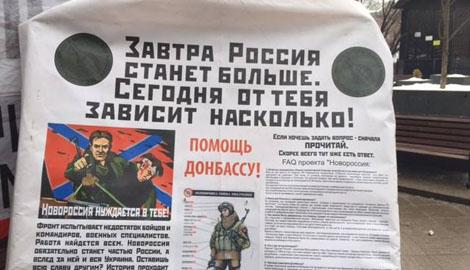 Россиян агитируют воевать с украинцами и расширять территорию РФ