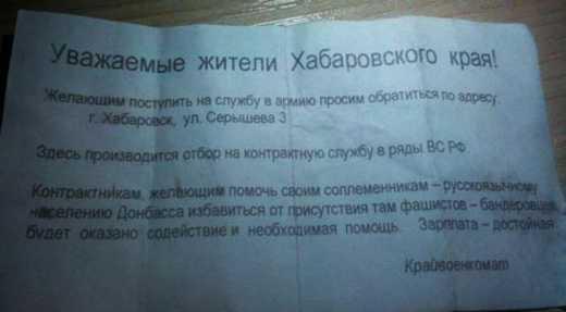 Граждан РФ призывают ехать убивать фашистов-бандеровцев