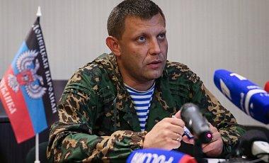 Фантаст года: Лидер террористов «ДНР» Захарченко заявил, что захватит Харьков