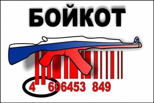 Горсовет Ровно запретил на территории города продавать товары российского происхождения