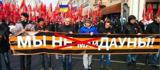 Поход антимайдану улицам Москвы, при отсутствии майдана указывает на то, что Россия превратилась в цивилизационные задворки Украины