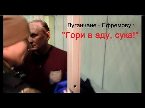Беженцы из Луганска в зале суда набросились на Ефремова с кулаками