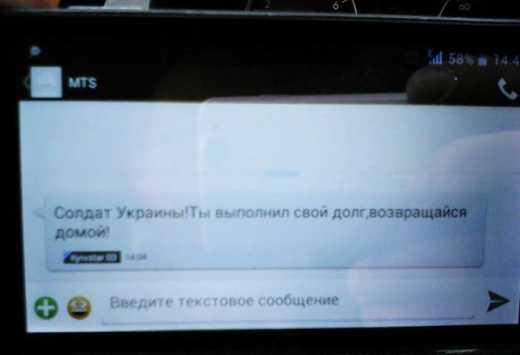 МТС рассылает украинским военнослужащим смс-ки в которых просит оставить территорию Донбасса
