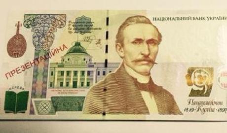 В сети показали как будет выглядеть 1000 гривен ФОТО