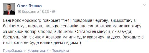 Результаты служебного расследования по делу фискальной службы переданы Яценюку, - Абромавичус - Цензор.НЕТ 8677