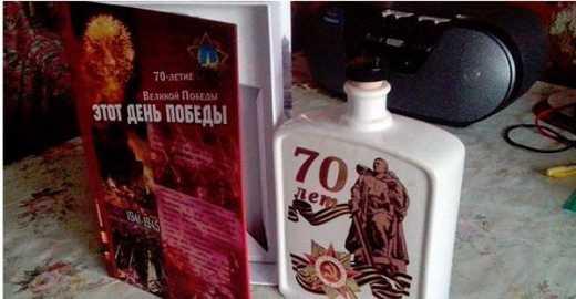 Российская власть к 70-летию победы над фашистскими захватчиками подарила ветеранам фляги для алкоголя