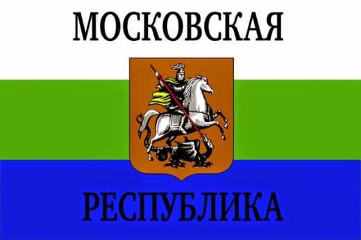Кремлевско-путинская «хунта» несет ощутимые потери в стычках с «ополченцами» «МНР» (Московская народная республика)