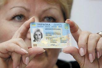 Украина отказывается от внутренних паспортов