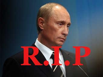 Утечка информации о болезни Путина – вероятно подготовка населения к смерти вождя