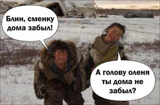 Для выживания в РФ, на Камчатке хотят восстановить практику кочевых школ