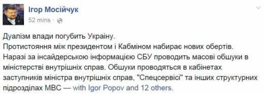 mosiychuk1-740x263