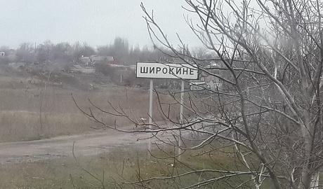 Боевики захватили Широкино