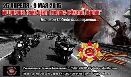 «Встречай Европа!»: российские «байкеры» к 9 мая собрались оккупировать Берлин ФОТО