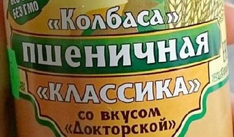 """""""Импортозамещение"""": в Росси начали продавать """"колбасу"""" со вкусом колбасы ФОТО"""