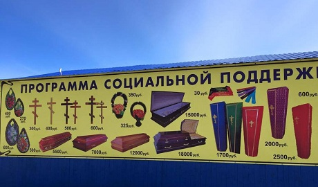 Россиянам в качестве социальной поддержки предлагают дешевые гробы ФОТО