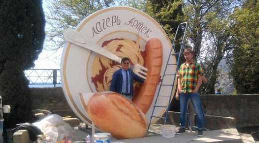 Хорошо, что Фрейд умер! В оккупированном Крыму презентовали новый объект Артека