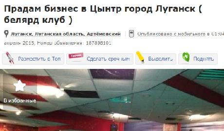 «Прадам белярд в Цынтр Луганск»: как дегенераты «ЛНР» продают «отжатый» бизнес ФОТО