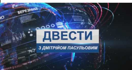 «ДВЕСТИ с Дмітрійом Пасульовим», — Киселева уже троллят на закарпатском диалекте