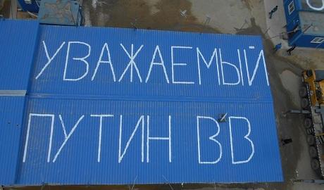 Голодный космодром — позор России ФОТО